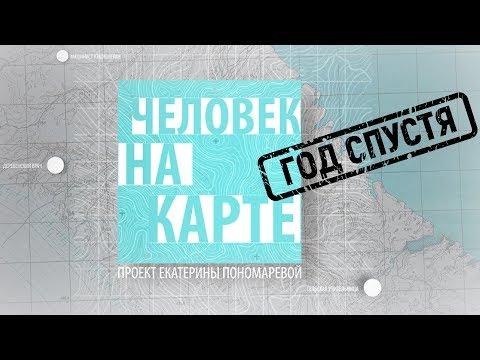 Судьбы героев проекта ЧЕЛОВЕК НА КАРТЕ