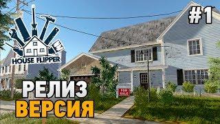 House Flipper #1 Релиз версия