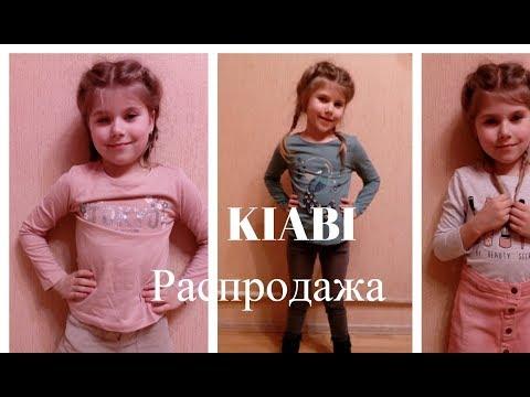 Kiabi Распродажа детской одежды февраль 2018
