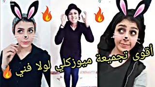 ميوزكلي لولا !! اقوي تجميعه فيديوهات Lolla Funny علي TikTok🎤🎵 | الجزء الرابع