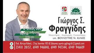 Ο Γιώργος Φραγγίδης στην TV100-eidisis.gr webtv