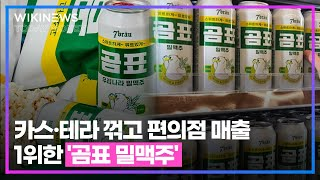 카스·테라 꺾고 편의점 맥주 매출 1위한 '곰표 밀맥주…