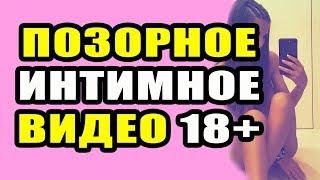 Дом 2 новости 14 октября 2017 (14.10.2017) Раньше эфира