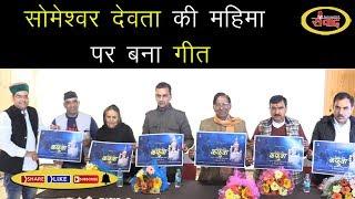 लोक गायक रजनीकांत सेमवाल के वीडियो गीत 'कफुवा' का विमोचन,कई गढ़मान्य हस्तियां रही मौजूद