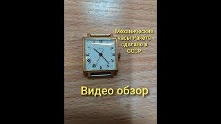 часы ракета мужские,наручные, механические,позолоченные Au 20,сделано в ссср,продажа часов днепр