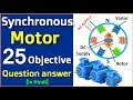 Synchronous motor 25 Important objective types questions and answers in Hindi