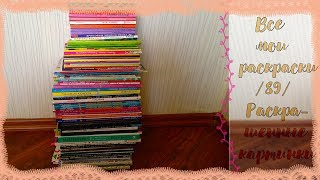 Все мои раскраски-антистресс  89 раскраски  Моя коллекция раскрасок для взрослых