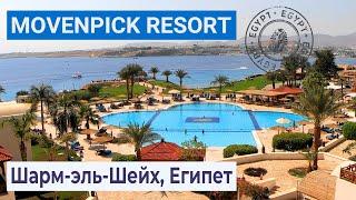 Полный обзор отеля Movenpick Resort Sharm el Sheikh 5 Шарм эль Шейх Египет