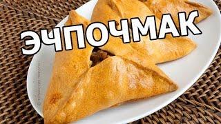 Как приготовить эчпочмак. Татарский рецепт!
