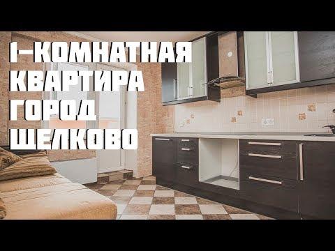 Обзор однокомнатной квартиры, город Щелково, мкр Богородский