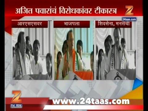 Pimpri Chinchwad | Ncp | Ajit Pawar On Sen Bjp