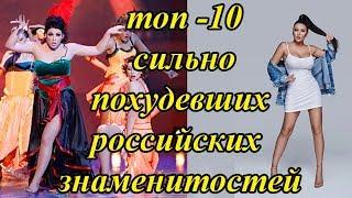 топ -10 сильно похудевших российских знаменитостей