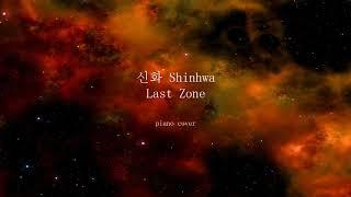 Last zone - Shinhwa / Last zone - 신화 Piano cover