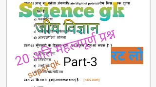 General science for competitive exams ll science gk in hindi ll gs for psc ll cds ll RAS/RTS ll Rail