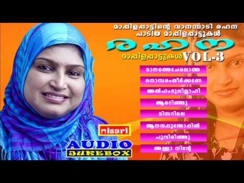 RAHANA  MAPPILAPATTUKAL   AUDIO JUKEBOX  VOL 3