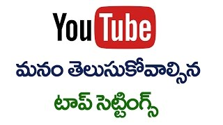 Top youtube settings | hidden features of youtube | android | in telugu | tech true telugu
