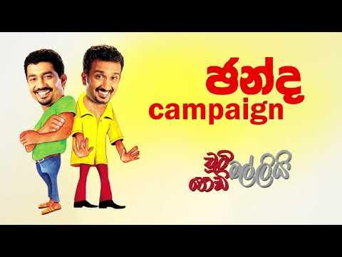 Chanda Campaign (ඡන්ද Campaign) | Chooty Malli Podi Malli