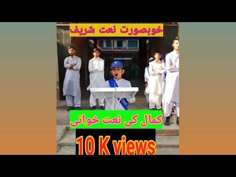 Rasool e Khuda ki Gulami Naat sharif  Atiq students of hira school