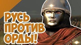 5000 Русских воинов против Золотой Орды Кто победит