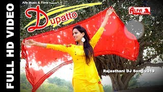 Latest Rajasthani Song 2019 | दुपट्टों | DJ Song | Dupatto | High Bass | Official | HD