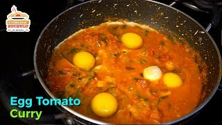 టమాట ఎగ్ కర్రీ రుచికరంగా కావాలంటే ఇలా చెయ్యండి | Egg Tomato Recipe