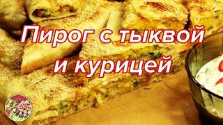 Пирог с тыквой, чесноком, луком, имбирём и курятиной. Просто, вкусно, недорого.
