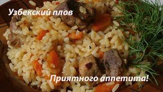 Узбекский плов - рецепт для мультиварки