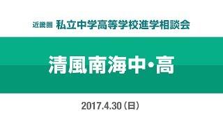 4/30(日)、グランフロント大阪で行われた「清風南海中学」のミニ説明会...
