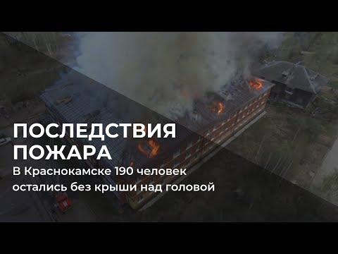 В Краснокамске 190 человек остались без крыши над головой после пожара