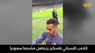 نجم ريال مدريد يتجاهل سؤال مشجع سعودي