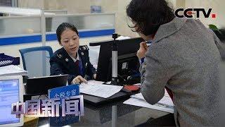 [中国新闻] 个税汇算清缴公开征求意见 | CCTV中文国际
