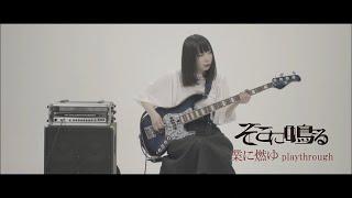 そこに鳴る「業に燃ゆ」(bass playthrough)