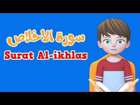 Learn Surah Al-ikhlas | Quran for Kids |  القرآن للأطفال - تعلّم سورة الاخلاص