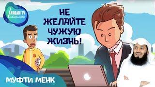 Не желайте себе чужую жизнь | Муфти Менк (rus sub) #freequraneducation
