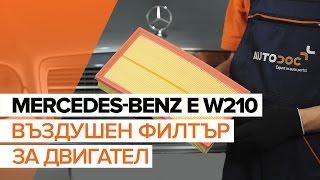 Как се сменят Комплект спирачни челюсти MERCEDES-BENZ E-CLASS (W210) - ръководства