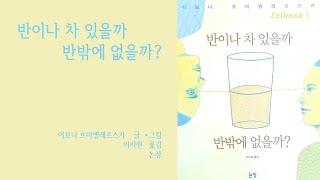 초등1학년추천도서] 반…