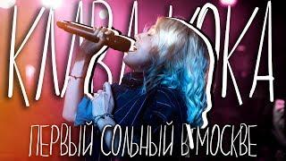 ВЛОГ: Я устала и за меня пел зал / Первый сольный концерт в Москве