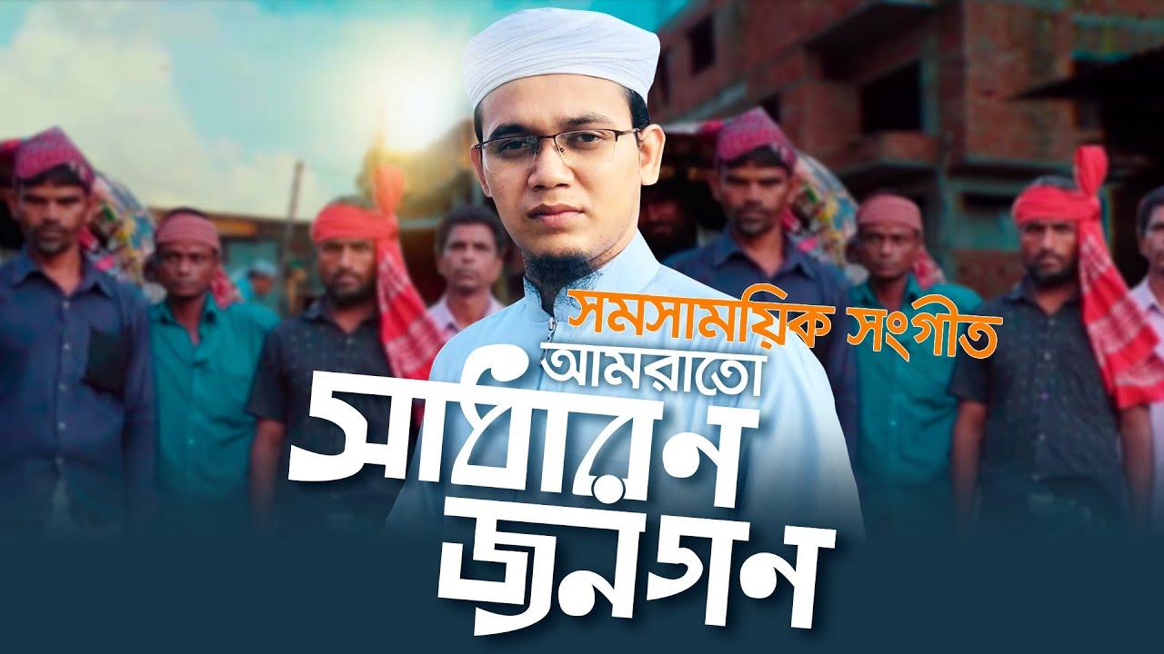 সমসাময়িক প্রতিবাদী সঙ্গীত । Amrato Sadharon Jonogon । আমরাতো সাধারণ জনগণ । Sayed Ahmad Kalarab