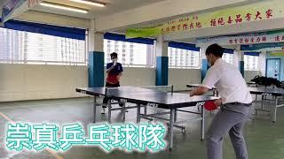 Publication Date: 2020-11-06 | Video Title: 屯門崇真書院乒乓球隊
