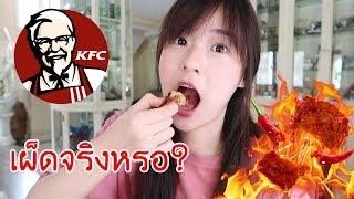 ลองกินไก่ใจเด็ดkfc เผ็ดจริงหรอ?! | Meijimill