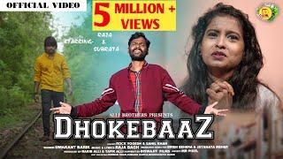 Dhokebaaz Umakanta Barik ll Raja & Subrata ll New Sambalpuri Song