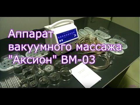 13 окт 2014. Как выбрать банки для массажа лица http://ukrsalon. Com. Ua/category_40. Html здесь вы сможете купить аппарат для вакуумного массажа!