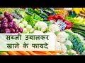Eat Boil Vegetables | How to get benefit from boil vegetables | उबली हुई सब्जी खाने के फायदे