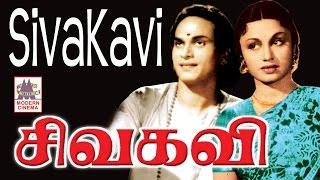 Sivakavi Tamil Full Movie | சிவகவி | M. K. Thyagaraja Bhagavathar