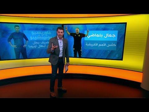 الجزائري جمال بلماضي رابع أفضل مدرب في العالم، و صلاح رابع أفضل لاعب