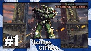 Запись стрима по Warhammer 40,000 Eternal Crusade #1