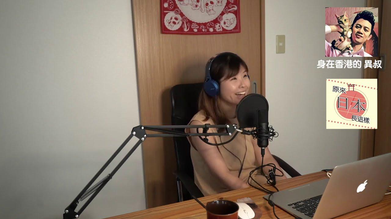 🔊我的新計劃啟動了~🔊 開了全新2人清談節目|PODCAST上閒聊日本大小事~ #hkpodcast #日本最新 #日本文化
