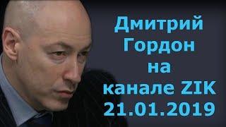 Дмитрий Гордон на телеканале ZIK. 22.01.2019