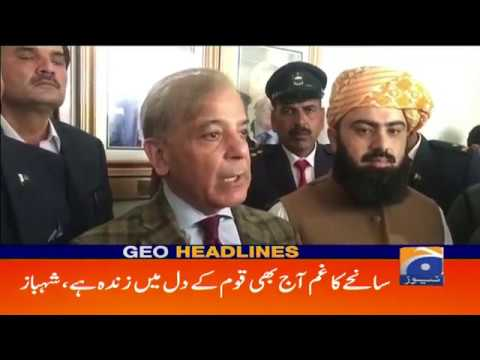 Geo Headlines - 05 PM - 16 December 2018