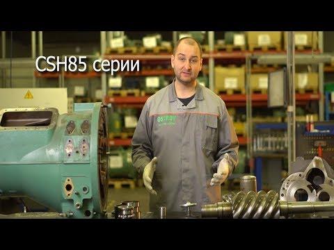 Техническое обслуживание компактного винтового компрессора Bitzer CSH 8571-140